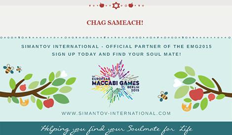 Simantov newsletter - Rosh Hashana - footer